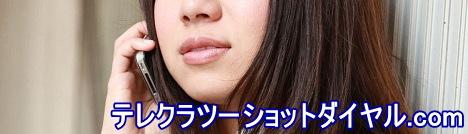 無料テレクラ・SMツーショットダイヤル