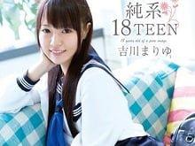 【着エロ 吉川まりゆ】美少女JKの乳首&アナルが見えるイメージビデオ