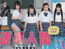 【JC】ロリコン透明人間が女子中学生達をレイプ