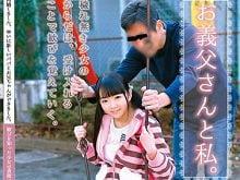 【JSロリ 早乙女ゆい】小学生の娘に中出しする義父