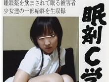 【JCロリ】女子中学生を眠剤で眠らせて中出しレイプ【相沢唯衣ほか 貧乳。無料JCエロ動画。