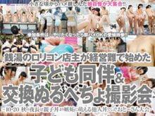 【jcロリ】中学生の娘達と近親相姦&スワッピングするハメ撮り撮影会