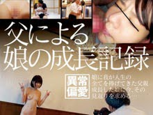 【jsjcロリ】小学生や中学生の娘と近親相姦し続ける父親の記録映像