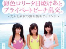 【js ロリ】小学生と日焼けあとプライベートビーチ乱交