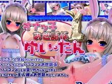 【3Dエロアニメ js】小学生並のつるぺたでオナニー大好きなロリっ娘