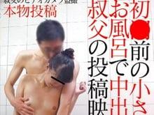 【jsロリ】小学生の姪っ子とお風呂で中出し近親相姦
