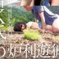 【jsロリ】田舎で小学生と野外淫行を繰り返すロリコンオヤジ