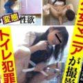 【jsjc】小学生や中学生女児のトイレを盗撮&レイプする鬼畜ロリコン