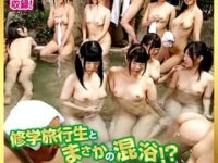 【JCロリ】修学旅行の中学生とまさかの混浴でハーレム乱交。無料JCエロ動画。