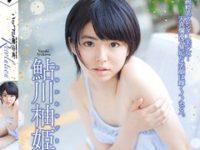 【着エロ 鮎川柚姫 JK】美少女が擬似SEXする過激イメージビデオ。無料JK着エロ動画。