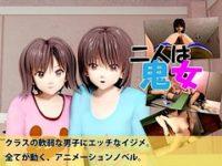 【3Dエロアニメ JS ロリ】女子小学生二人が男子を逆レイプ