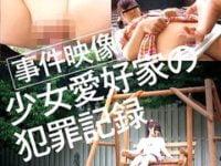【JSロリ】道端で遊んでいた小学生をレイプする鬼畜ロリコン