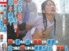 【NHDTA-399】雨に濡れた体を痴漢され鳥肌が立つほど感じまくる敏感ちくび○学生2:土砂降りの雨に濡れた中学生達(若菜亜衣、芹沢つむぎ、木村つな)を助けるフリして痴漢レイプする鬼畜ロリコン。ビチョビチョの顔に精子をぶっかけます。貧乳JCを陵辱する企画アダルトビデオ。無料JCエロ動画。