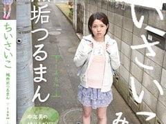埴生みこ】ちいさいこ:仲良くなった小学生とカーセックス。無料JSエロ動画。