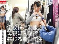 中学校の制服を試着に着た小学生をレイプ【このは他2名 長編】