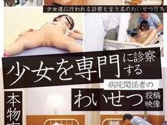 土屋あさみ】小学生を昏睡レイプする鬼畜ロリコン医師。無料JSエロ動画。