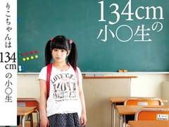 雪野りこ】小学生女児を中出しレイプする鬼畜教師&体育教師と3P乱交。無料JSエロ動画。