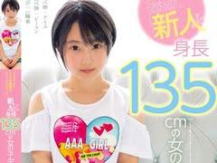 椿ゆな】身長135cmの小学生サイズ女子がAVデビュー。無料JSエロ動画。