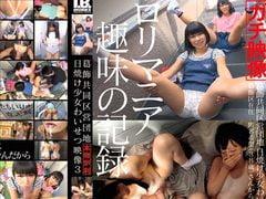 「IBW-580z 葛飾共同区営団地 日焼け少女わいせつ映像3」の表紙