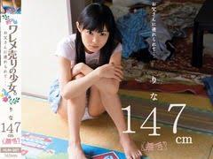 「MUM-087 ワレメ売りの少女。 お父さんに連れられて… りな 147cm(無毛)初芽里奈」の表紙