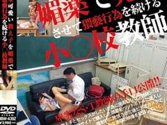 【JSロリ】小学生に媚薬を飲ませてハメ撮りする鬼畜ロリコン教師【愛須心亜 有本紗世 貧乳。無料JSエロ動画。