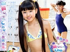 【JCジュニアアイドル 香月杏珠】初めてのChu♪:12歳中学生のイメージビデオ。無料U15エロ動画。