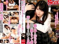 【JKロリ】教え子の女子高生が家に来て妻の前で誘惑してきたので中出しセックス1/3【有坂深雪】。無料JKエロ動画。