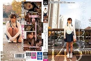 【JSロリ】だっちぼうこう:親に売られた小学生とホテルでハメ撮り【二ノ宮せな】。無料JSエロ動画。