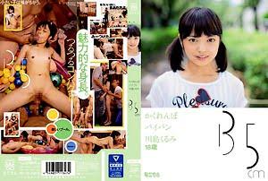 【JSロリ】小学生を見つてセックスする夢のようなかくれんぼ【川島くるみ】。無料JSエロ動画。