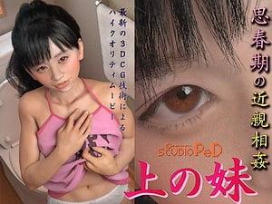 【3Dエロアニメ JSロリ】上の妹:小学生の妹とトイレで中出し近親相姦。無料JS3Dエロアニメ。