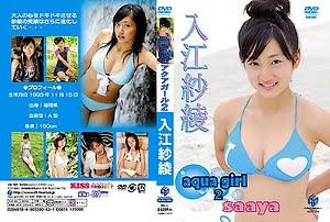 【JCジュニアアイドル 紗綾】aqua girl 2 saaya:13歳巨乳中学生のイメージビデオ。無料ジュニアアイドル動画。