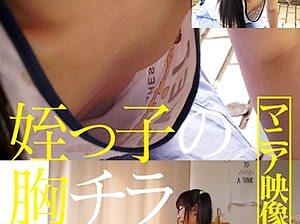 【JSロリ】小学生の姪っ子の胸チラに我慢できず近親相姦【葉山めい 貧乳パイパン】。無料JSエロ動画。