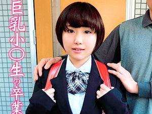 【JSロリ】ぽっちゃり巨乳な小学生の卒業式はパパの友達と【田中ユカリ】。無料JSエロ動画。