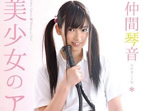 【着エロ JKロリ 仲間琴音】美少女のアナル:女子高生がアナルに筆入れられる過激イメージビデオ。無料JKエロ動画。