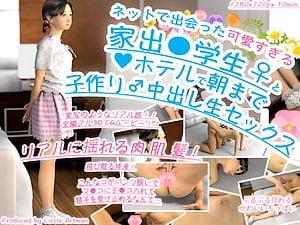 【小学生3Dエロアニメ】家出JSとホテルで朝まで子作り中出し生セックス。無料小学生3Dエロアニメ。