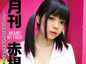 月刊 赤根京【着エロ】むっちり巨乳の童顔美少女が疑似SEXする過激イメージビデオ。無料JK着エロ動画。