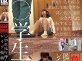 【JSロリ 尾崎ののか】小学生尾行押し込みレイプしてハメ撮り