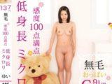 【桜ゆい】身長137cmGカップの巨乳小学生とセックス【JSエロ】