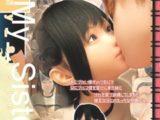 【3Dエロアニメ JKロリ】女子高生の巨乳妹のブルマ体操着に欲情して近親相姦