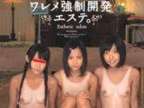【JSJCロリ】日焼けした小学生や中学生をエステでレイプ【加賀美シュナ 小西まりえ。無料JSJCエロ動画。