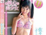【JSジュニアアイドル 佐々木みゆう】純心美少女:11歳美少女のイメージビデオ。無料U12ジュニアアイドル動画。