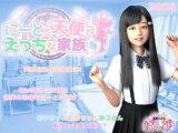 【3Dエロアニメ JSロリ JKJD】小学生・女子高生・女子大生の3姉妹とセックス三昧【エロゲー】。無料JSエロ動画。