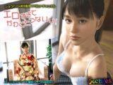 【3Dエロアニメ JKロリ】ほぼ実写!ほぼAV!リアルな巨乳美少女女子高生とセックス配信。無料JKエロ動画。