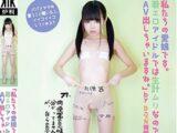 【JCロリ】中学生Jrアイドルが親にAVに売られた結果【矢澤美々 貧乳。無料JCエロ動画。