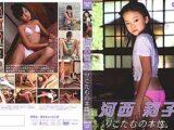 【JSジュニアアイドル 河西莉子】りこたむの本性:11歳小学生のイメージビデオ。無料JSエロ動画。