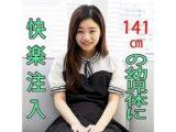 【公式】【JCロリ 市川花音】かのん2:141cmの中学生級貧乳パイパン美少女とセックス。無料JCエロ動画。