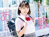【着エロ JKロリ 天羽成美】もっと教えて!あまはちゃん:美少女女子高生の過激イメージビデオ。無料JK着エロ動画。