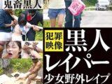 【JSロリ】小学生を野外で集団レイプする鬼畜黒人【初芽里奈】