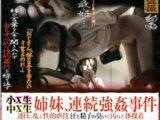 【JSJCロリ】小学生と中学生の姉妹を監禁してレイプし続ける鬼畜映像