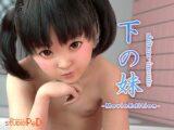 【3Dエロアニメ JSロリ】下の妹:小学生の妹とお風呂でセックス。無料小学生3Dエロアニメ。